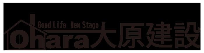 大原建設-神奈川県 座間市の注文住宅 なら土地探し からリフォーム までおまかせ